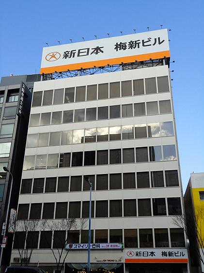 新日本梅新ビル