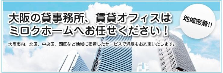 大阪市の賃貸事務所・賃貸オフィスはミロクホームへお任せください。