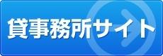大阪の賃貸事務所・貸事務所・賃貸オフィス情報