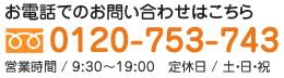 お電話でのお問い合わせ:フリーダイヤル0120-369-260(営業時間/9:00~19:00、定休日/日曜・祝日)